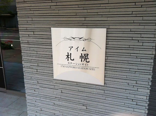 I'm Sapporo Station Site