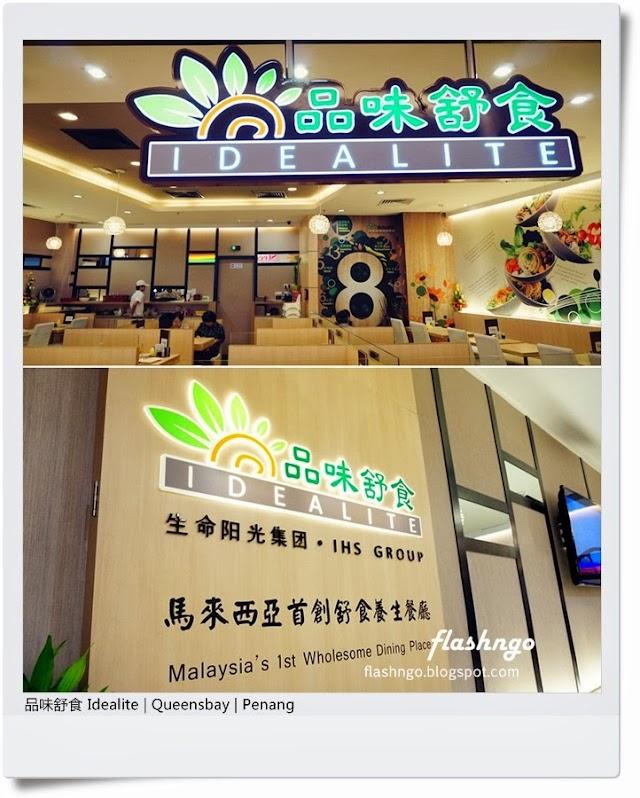 槟城美食养生餐 | 品味舒食 | 值得一吃的创意正食养生餐 | Queensbay