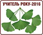 """Учитель року-2016 журнал""""Колосок"""""""