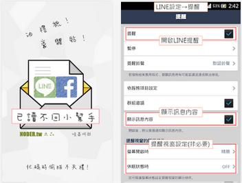 已讀不回小幫手APK / APP下載,LINE、Facebook訊息已讀不顯示、訊息已讀不回,Android版