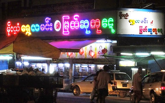 Yangon Chinatown and exotic holiday at night