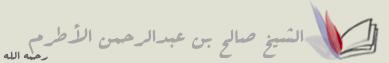 موقع الشيخ صالح بن عبدالرحمن الأطرم رحمه الله