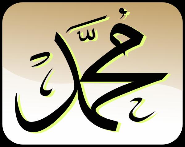 Muhammad Symbol