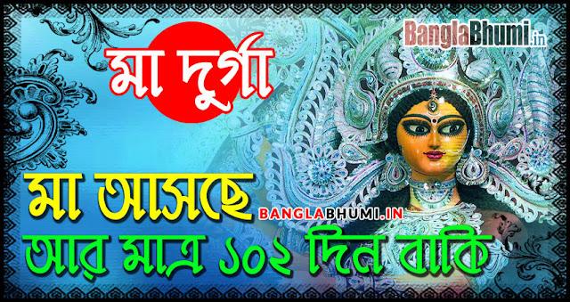 Maa Durga Asche 102 Din Baki - Maa Durga Asche Photo in Bangla
