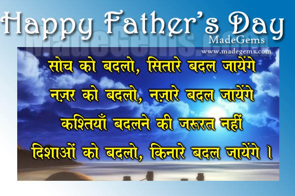 Father's Day Best Hindi Shayari, Inspiring Quotes for Son