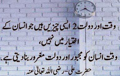 punctuality of time essay in urdu