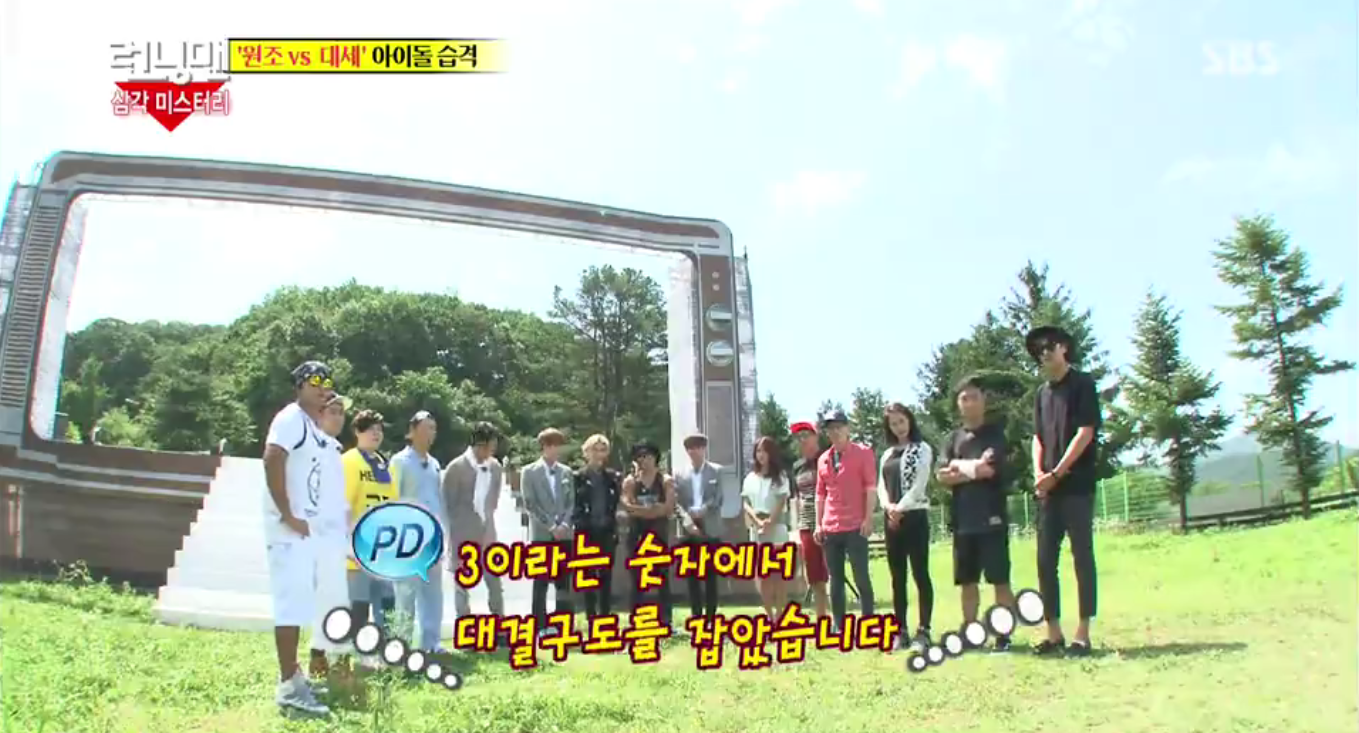 Running man eps 209