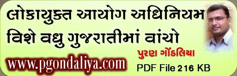 https://purangondaliya.files.wordpress.com/2014/10/lokayukta_ayog_adhiniyam_2013.pdf