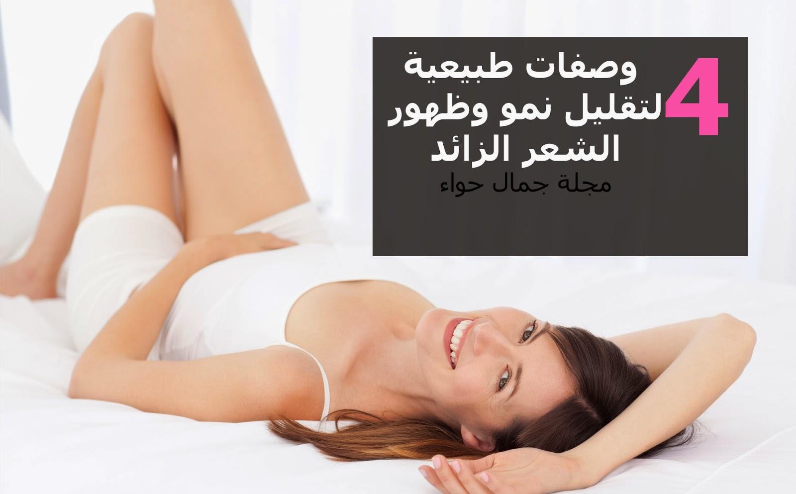 4 وصفات طبيعية لتقليل نمو وظهور الشعر الزائد