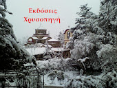 "Kατάλογος βιβλίων Εκδόσεων     ""Χρυσοπηγή"" Iανουάριος 2013"