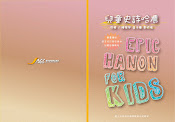 兒童史詩哈農EPIC HANON FOR KIDS