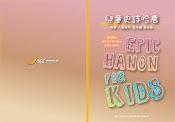 兒童史詩哈農EPIC HANON FOR KIDS