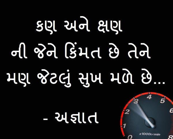 motivational quotes in gujarati quotesgram
