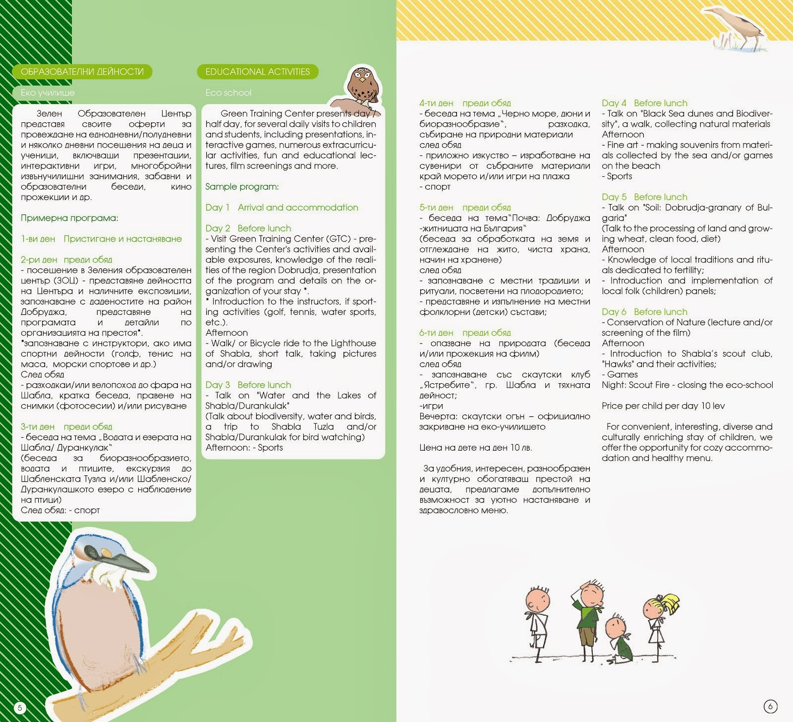 GTC Shabla Brochure, Design and Illustrations, 2012