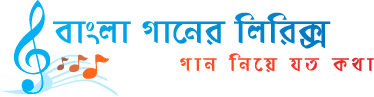 বাংলা গানের লিরিক্স । Bangla Song Lyrics