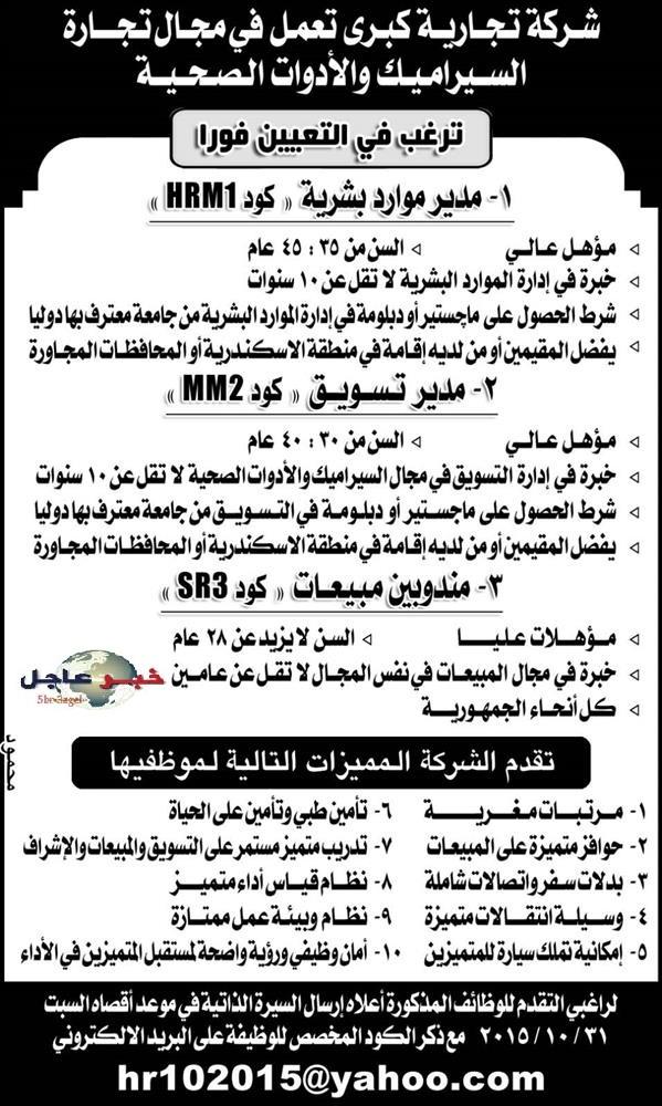 فوراً وظائف لشركة تجارية كبرى بمرتبات مغرية ومزايا بدلات وحوافز - الاهرام 16 / 10