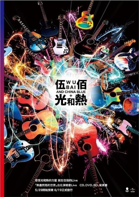 伍佰第11套Live產品!「光和熱:無盡閃亮的世界台北演唱會 + 寫真書」預購 哪裡買