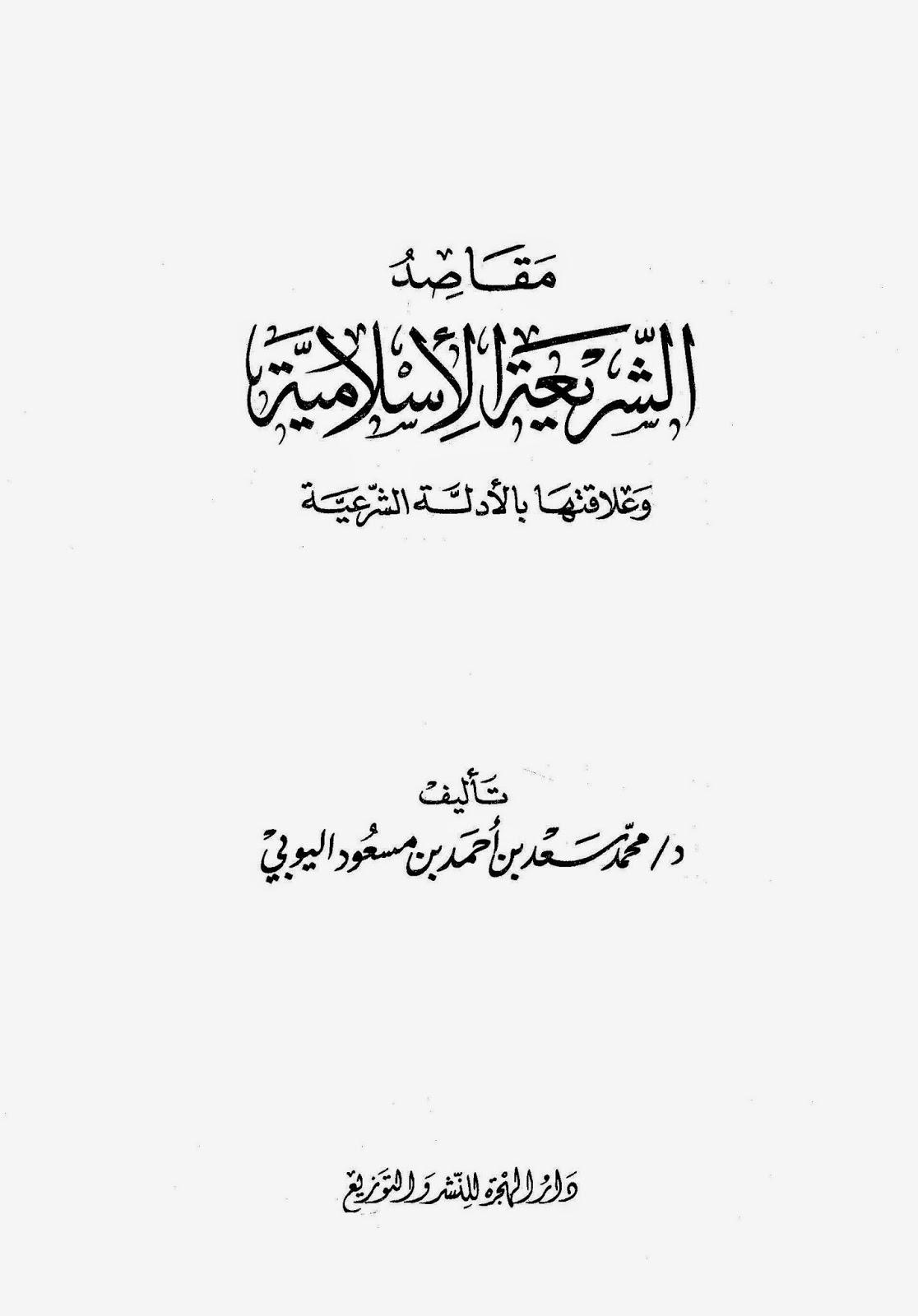 مقاصد الشريعة الإسلامية وعلاقتها بالأدلة الشرعية لـ محمد اليوبي