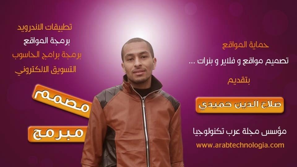 مؤسس مجلة عرب تكنولوجيا