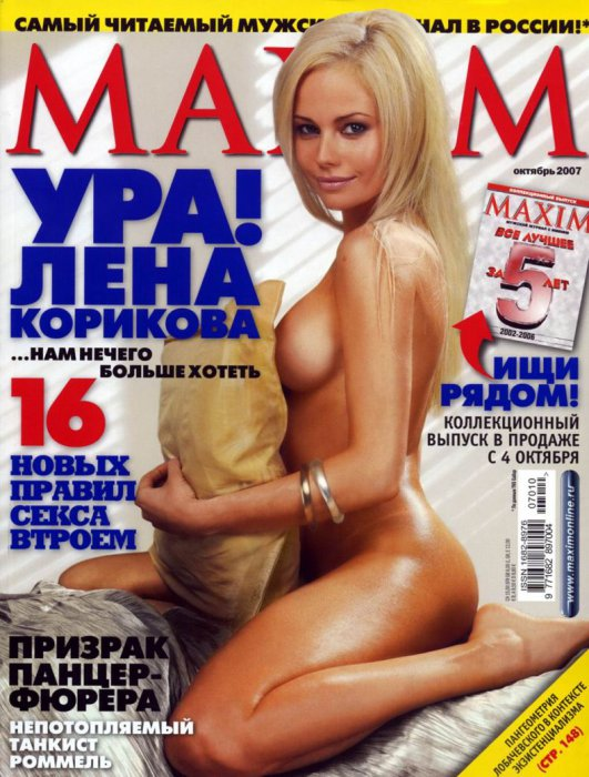 golaya-elena-korikova-i-nastya-kamenskih