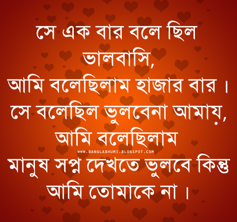 Bangla New Love Wallpaper : Bengali Love Quote Wallpaper Auto Design Tech
