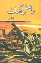 Hasil Ghat Urdu Novels By Bano Qudsia