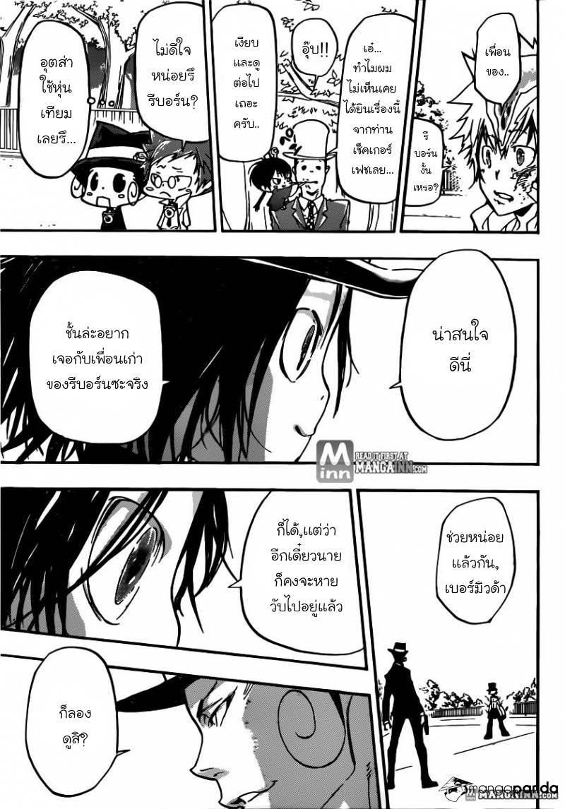 Katekyo Hitman REBORN! ตอนที่ 402 แปลไทย