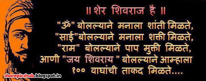 shivaji maharaj quote wallpaper in marathi chhatrapati shivaji quote in marathi with image