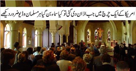 Beautiful Azaan In A Church Of USA In the Presence of Administration