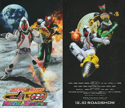 [SCANS] Kamen Rider Movie Wars MEGAMAX Pamphlet