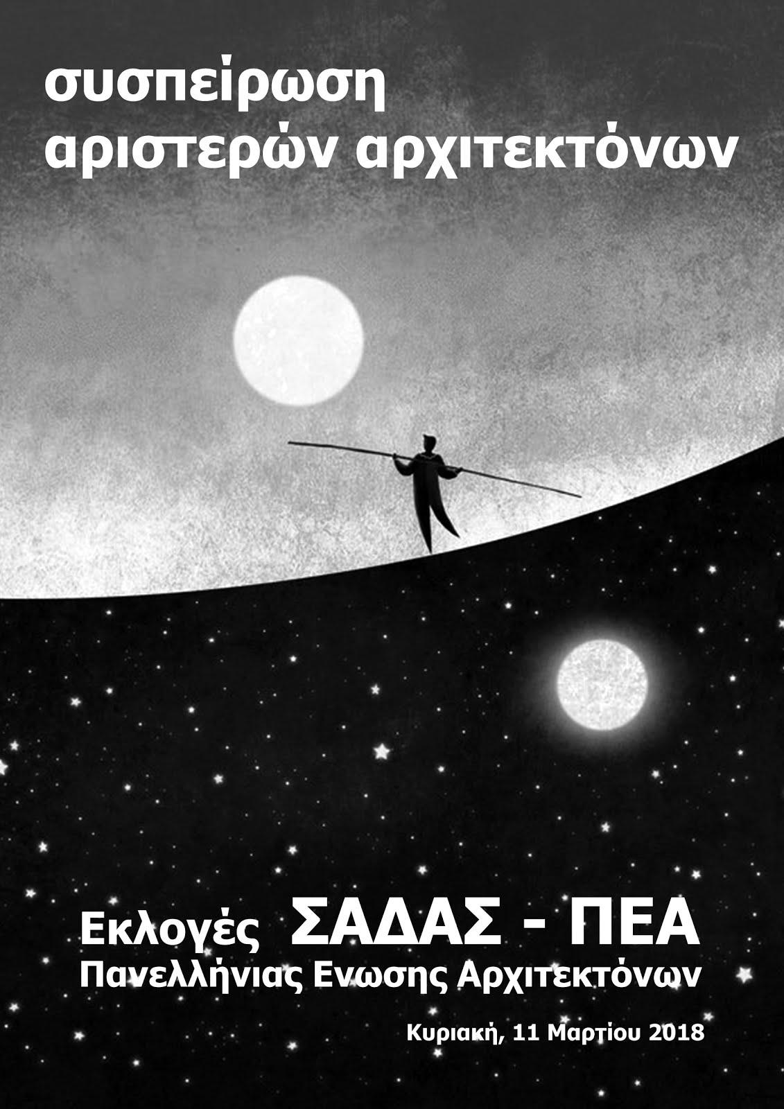Η εκλογική διακήρυξη και η αφίσα της συσπείρωσης αριστερών αρχιτεκτόνων