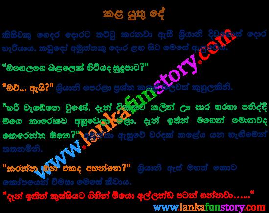 Sinhala Jokes-What to do
