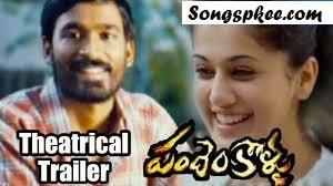 Pandem Kollu Telugu Movie Mp3 Songs.pk Download Telugu New Songs 2015