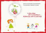 Δίκτυο για την Πρόληψη και Καταπολέμηση της Σωματικής Τιμωρίας στα Παιδιά