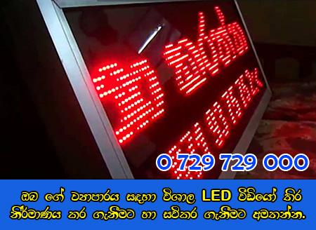 LED වීඩියො තිර සේවාව