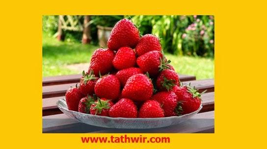 الفوائد و المنافع الغذائية لفاكهة الفريز/ الفراولة / التوت الارضي