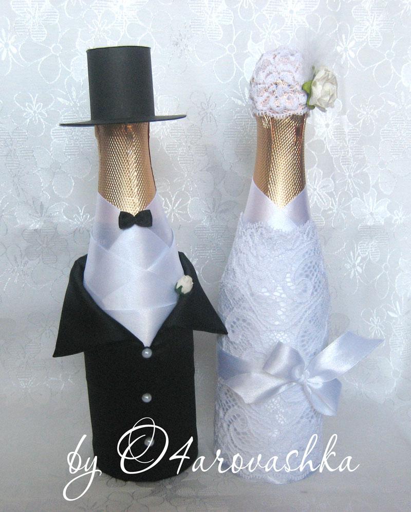 Украсить бутылку на свадьбу своими руками