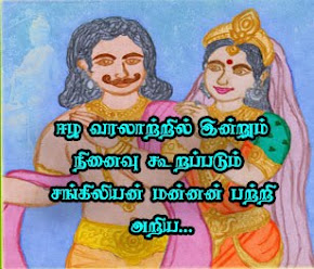 சங்கிலியன் தொடர்....