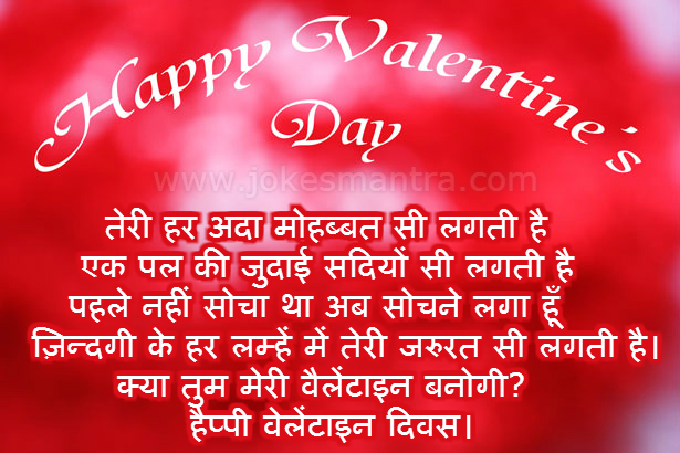 Valentine S Day Massage In Marathi – Thin Blog