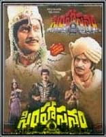 Simhasanam Telugu Movie Songs