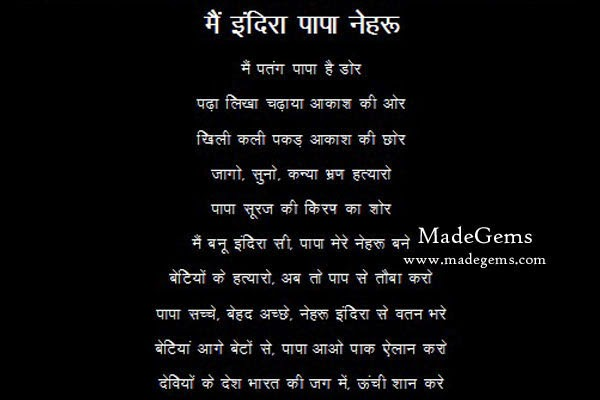 Hindi Poem on Father's Day