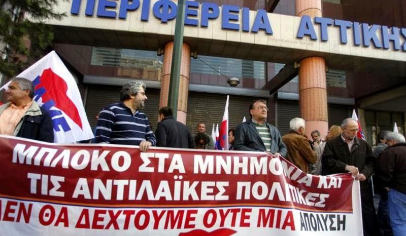Την ακύρωση της απόφασης της Περιφερειακής Αρχής για τις ΚΟΙΝΣΕΠ απαιτούν οι δυνάμεις του ΠΑΜΕ στην Περιφέρεια Αττικής
