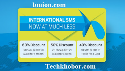 Grameenphone-gp-International-SMS-Bundle-10SMS-1day-15tk