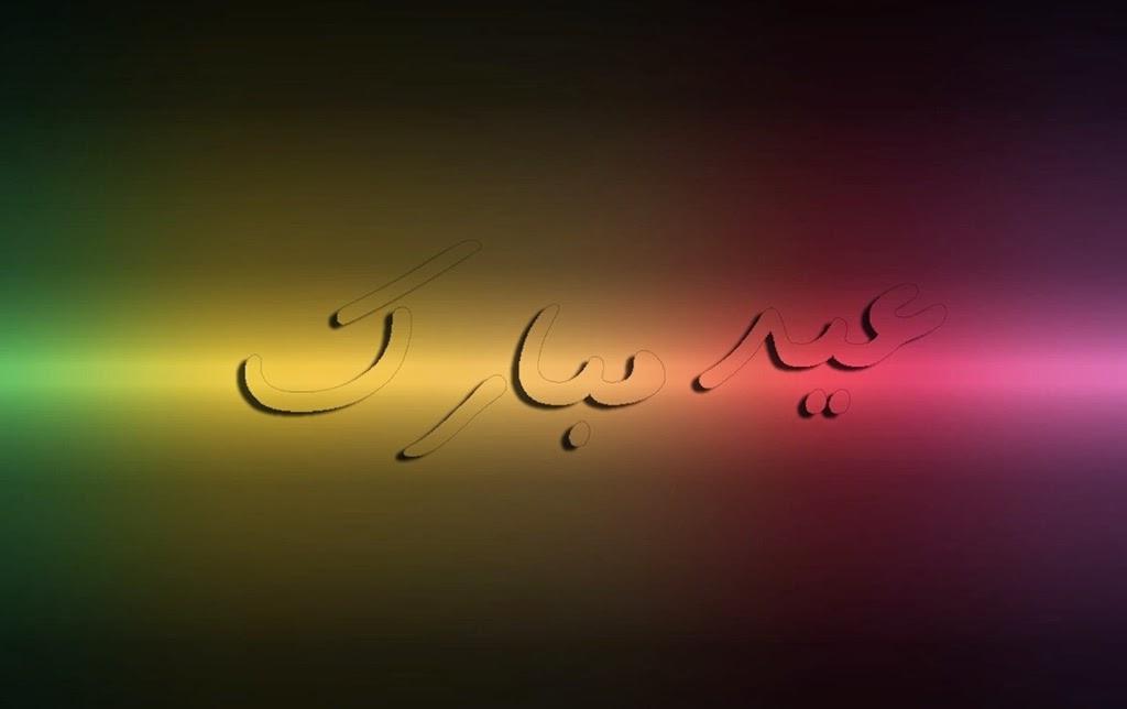 Fresh New Eid ul Fitr Mubarak Greeting Cards Online