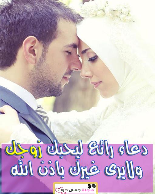 دعاء ليحبك زوجك - دعاء يحبك زوجك - دعاء يخلي زوجك يحبك - دعاء يجعل زوجك يحبك بأذن الله - دعاء تجعلين زوجك يحبك - دعاء كيف تجعلين زوجك يحبك - دعاء ليحبني زوجي - دعاء ليحبني زوجي بجنون - دعاء ان يحبني زوجي - الدعاء المستجاب ليحبني زوجي - دعاء ليحبني حبيبي - دعاء ليحبني خطيبي -