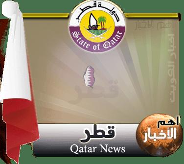 دليل مواقع الصحف العربيه واهمها القطريه