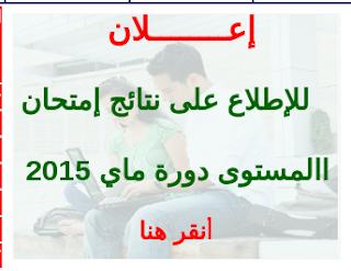 عاجل الاطلاع نتائج امتحان المستوى 2015