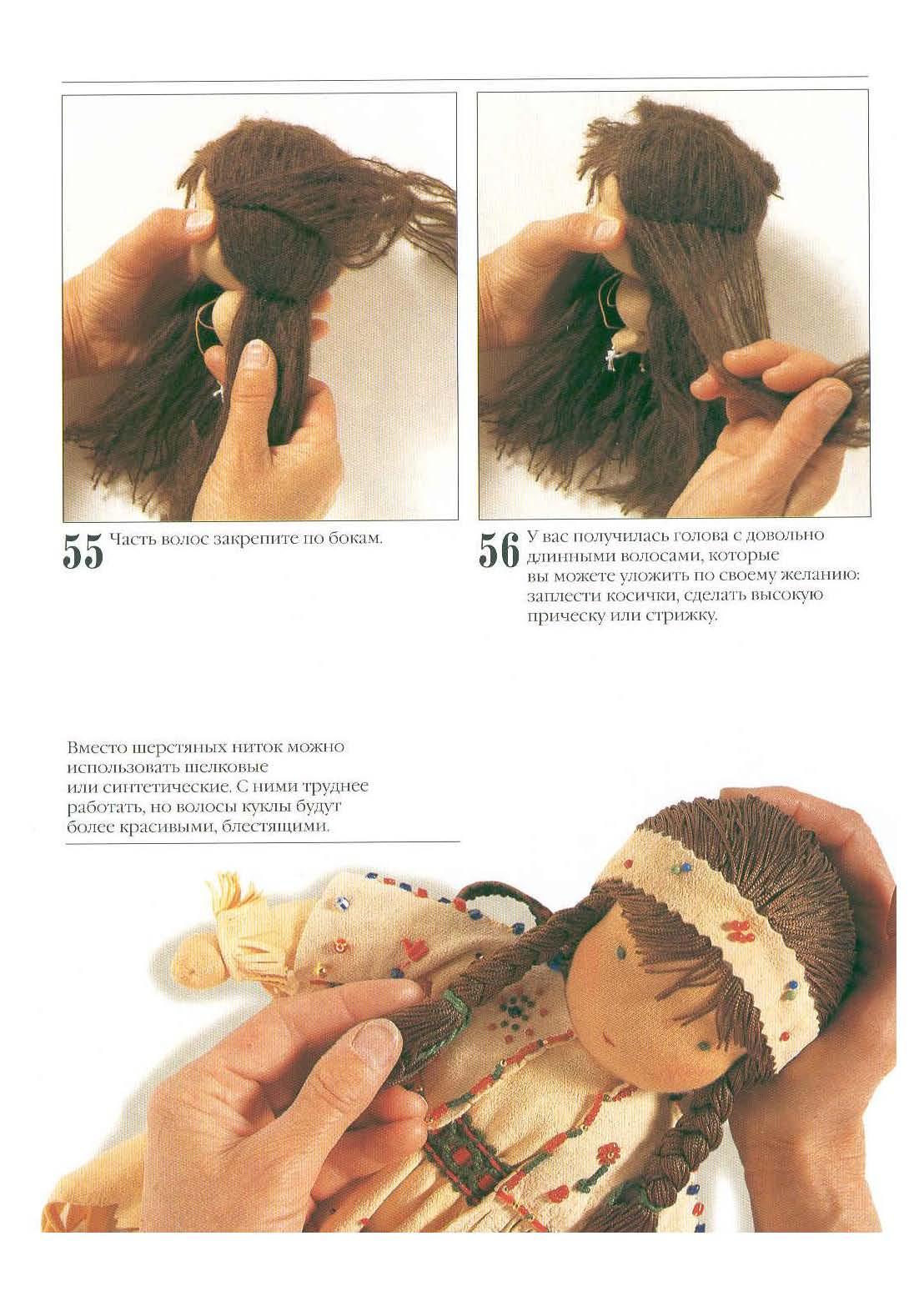 Волосы для куклы как сделать
