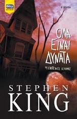"""""""Όλα είναι δυνατά"""" του Stephen King"""