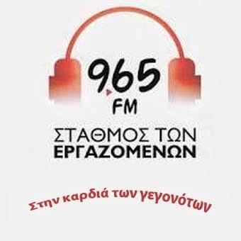 Κάντε κλικ για να ακούσετε το πρόγραμμα του 9,65